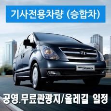 승합차량 + 전용기사 (유료관광코스 고객님일정)