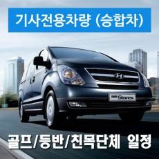 승합차량 + 전용기사 (수고비포함) - 골프/등반/세미나 일정