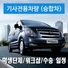 승합차량 + 전용기사 (학생단체/세미나/결혼식 수송일정)