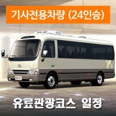 24인승차량 + 전용기사 (수고비포함) -  유료관광지 일정
