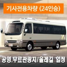24인승차량 + 전용기사 (수고비포함) - 공영.무료관광지/올레길 일정