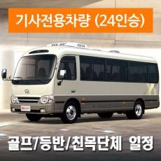 24인승차량 + 전용기사 (수고비포함) - 골프/등반/세미나 일정