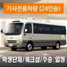24인승차량 + 전용기사 (학생단체/세미나/결혼식 수송일정)