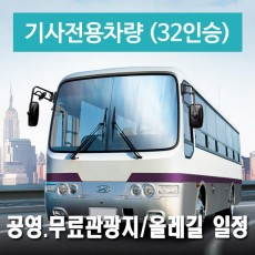 32인승차량 + 전용기사 (수고비포함) -  공영.무료관광지/올레길 일정