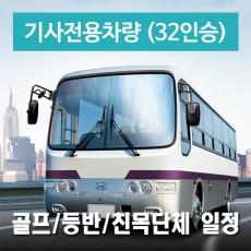 32인승차량 + 전용기사(수고비포함) - 골프/등반/세미나 일정