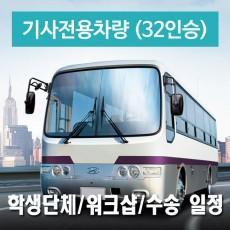 32인승차량 + 전용기사 (학생단체/세미나/결혼식 수송일정)