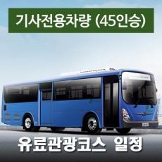 45인승차량 + 전용기사 (수고비포함) - 유료관광지 일정