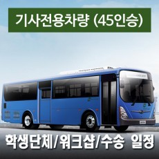 45인승차량 + 전용기사 (수고비포함) - 결혼식/수송/드라이브 일정