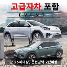 [한정기간 특가판매] 니로EV / 코나EV 5인승 (랜덤) + 고급자차