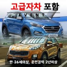 올뉴투싼 / 올뉴스포티지 5인승 (랜덤) + 고급자차