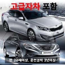 YF소나타 / K5 (랜덤) + 고급자차