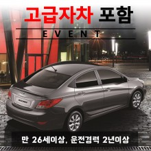 뉴엑센트 2018년~2019년형 + 고급자차