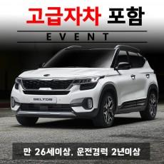 셀토스 5인승 2019년형 + 고급자차