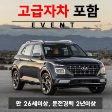 베뉴 5인승 2019년형 + 고급자차