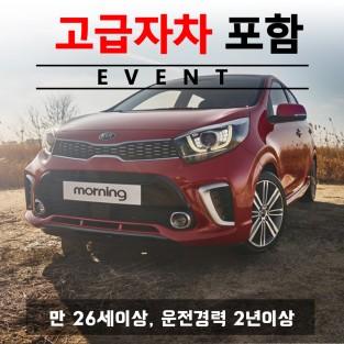 더뉴모닝 2018년~2019년형 + 고급자차